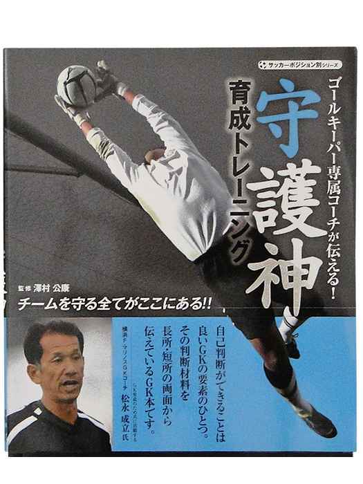GOAL KEEPER TRAINING BOOK/ゴールキーパー専属コーチが伝える!!/守護神育成トレーニング/簡易配送(CARDのみ送料注文後変更/1点限)